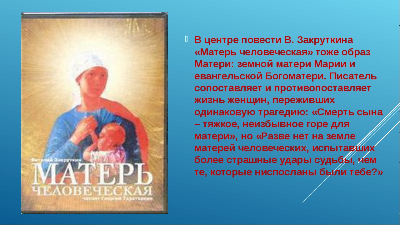 В центре повести В. Закруткина «Матерь человеческая» тоже образ Матери: земн...
