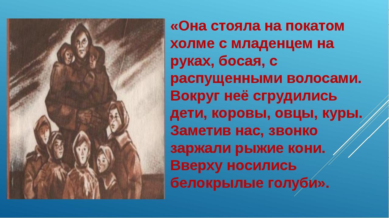 «Она стояла на покатом холме с младенцем на руках, босая, с распущенными вол...