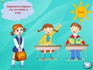 Наташа и Иван сидят за партой в классе. Входит их одноклассница. Кто должен з