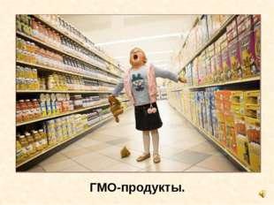ГМО-продукты.