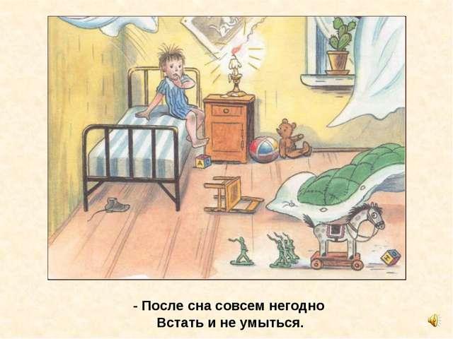 - После сна совсем негодно Встать и не умыться.