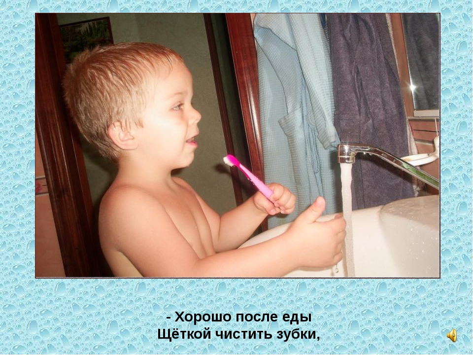 - Хорошо после еды Щёткой чистить зубки,