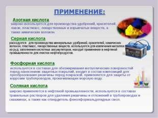 Азотная кислота широко используется для производства удобрений, красителей, л