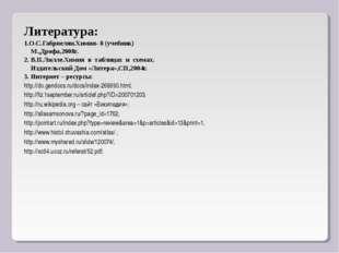 Литература: 1.О.С.Габриелян.Химия- 8 (учебник) М.,Дрофа,2008г. 2. В.П.Лилле.Х