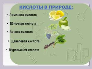 Лимонная кислота Яблочная кислота Щавелевая кислота Муравьиная кислота Винная