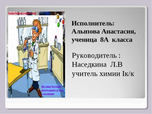 Исполнитель: Алыпова Анастасия, ученица 8А класса Руководитель : Наседкина Л....