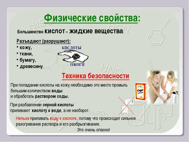 Физические свойства: Большинство кислот – жидкие вещества. Разъедают (разруша...