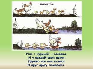Утка с курицей - соседки. И у каждой свои детки. Дружно все они гуляют И дру