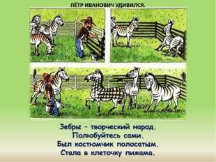 Зебры – творческий народ. Полюбуйтесь сами. Был костюмчик полосатым. Стала в
