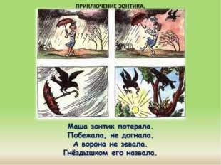 Маша зонтик потеряла. Побежала, не догнала. А ворона не зевала. Гнёздышком ег