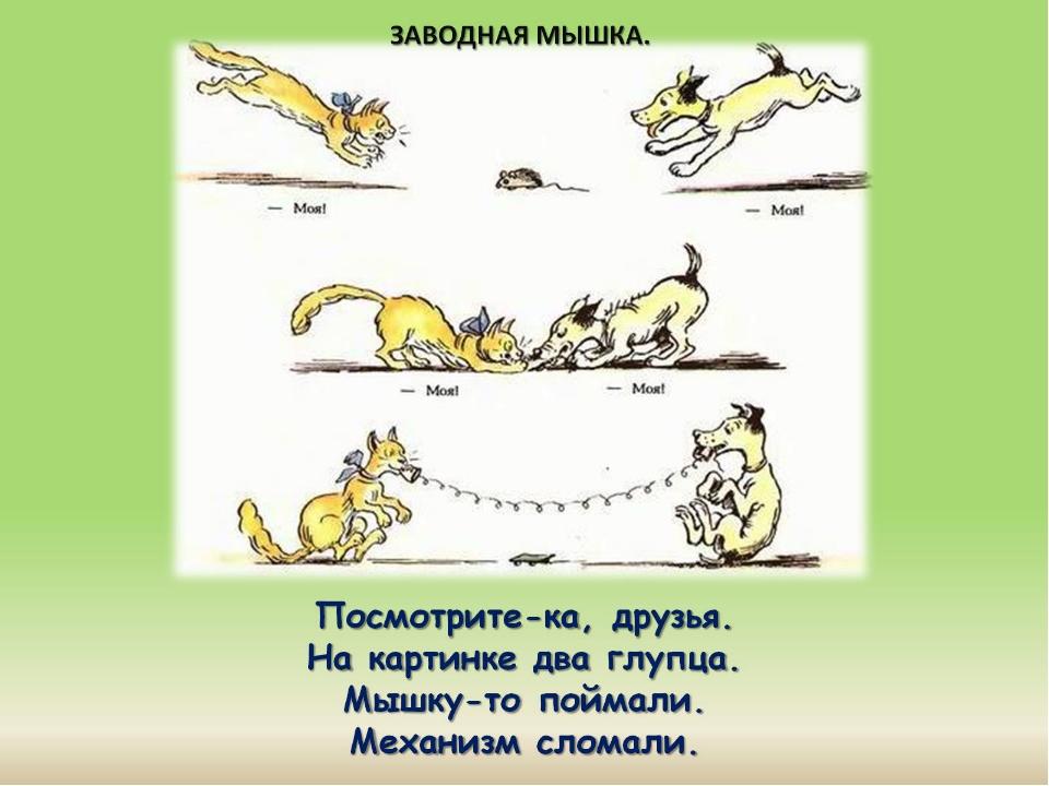 Посмотрите-ка, друзья. На картинке два глупца. Мышку-то поймали. Механизм сло...