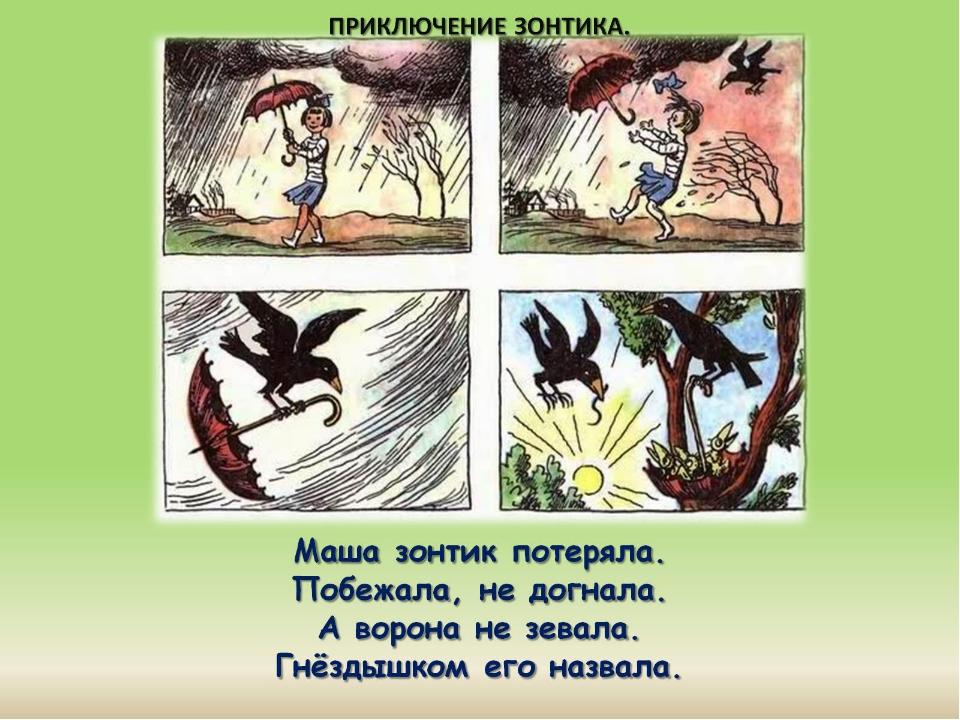 Маша зонтик потеряла. Побежала, не догнала. А ворона не зевала. Гнёздышком ег...