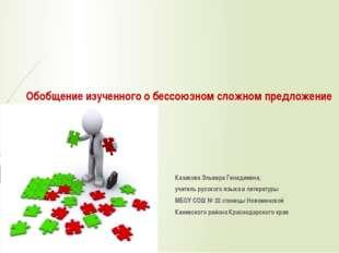 Обобщение изученного о бессоюзном сложном предложение Казакова Эльвира Генад