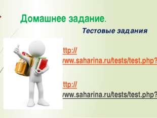 Домашнее задание. Тестовые задания http://www.saharina.ru/tests/test.php?name