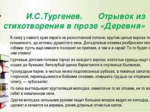 И.С.Тургенев. Отрывок из стихотворения в прозе «Деревня» Я лежу у самого кра