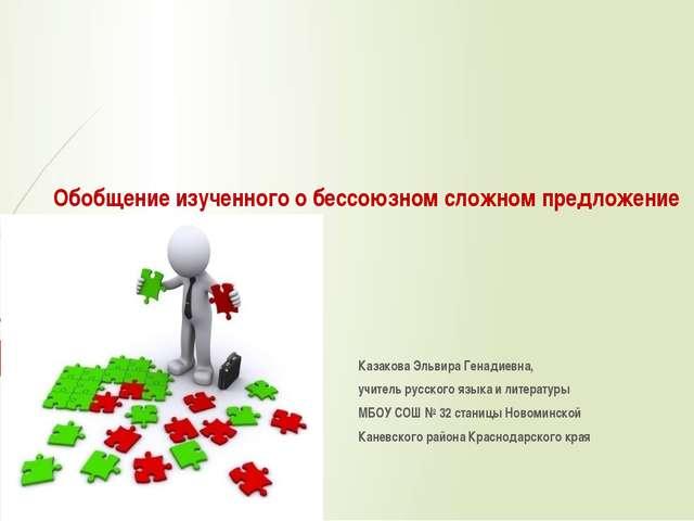 Обобщение изученного о бессоюзном сложном предложение Казакова Эльвира Генад...