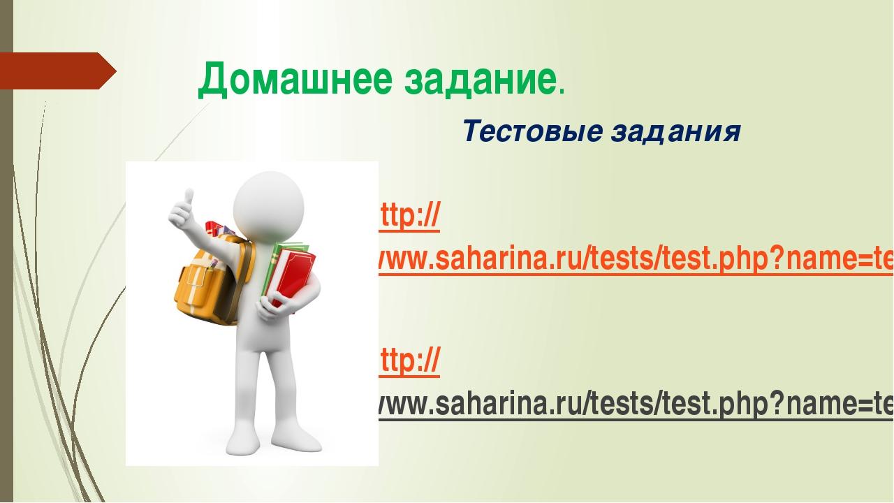 Домашнее задание. Тестовые задания http://www.saharina.ru/tests/test.php?name...