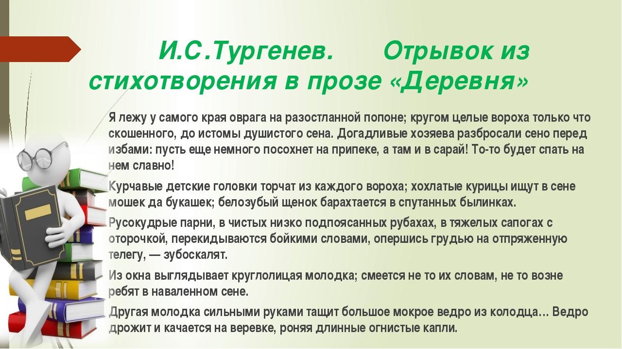 И.С.Тургенев. Отрывок из стихотворения в прозе «Деревня» Я лежу у самого кра...
