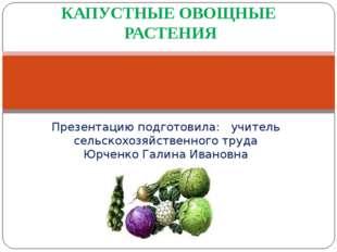 Презентацию подготовила: учитель сельскохозяйственного труда Юрченко Галина И