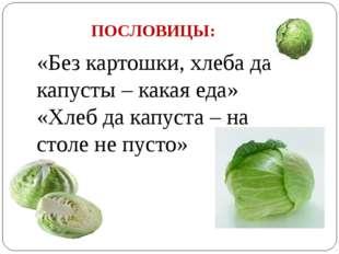 «Без картошки, хлеба да капусты – какая еда» «Хлеб да капуста – на столе не