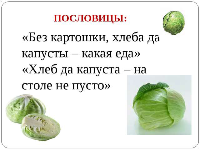 «Без картошки, хлеба да капусты – какая еда» «Хлеб да капуста – на столе не...