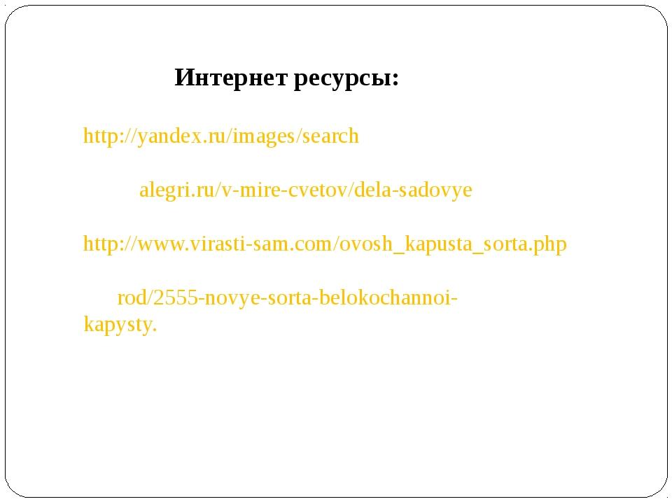 Интернет ресурсы:  http://yandex.ru/images/search alegri.ru/v-mire-cvetov/de...