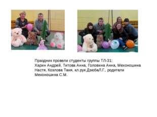 Праздник провели студенты группы ТЛ-31: Харин Андрей, Титова Анна, Головина А