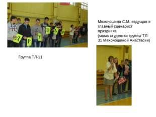 Группа ТЛ-11 Мехоношина С.М. ведущая и главный сценарист праздника (мама студ