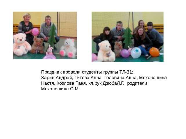 Праздник провели студенты группы ТЛ-31: Харин Андрей, Титова Анна, Головина А...