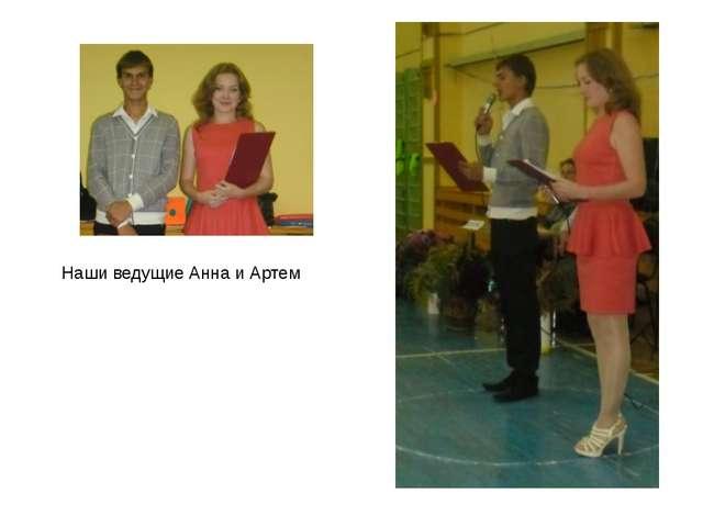 Наши ведущие Анна и Артем
