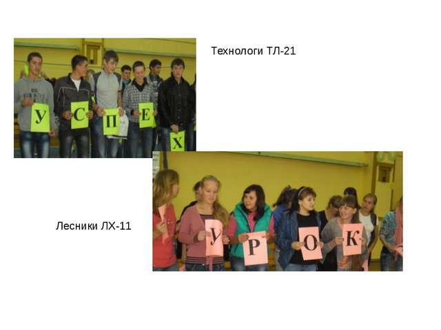 Технологи ТЛ-21 Лесники ЛХ-11