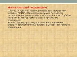 Мосин Анатолий Герасимович (1924-1979) художник-график, рисовальщик, заслужен