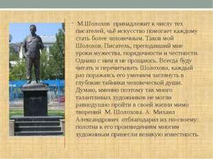 М.Шолохов принадлежит к числу тех писателей, чьё искусство помогает каждому