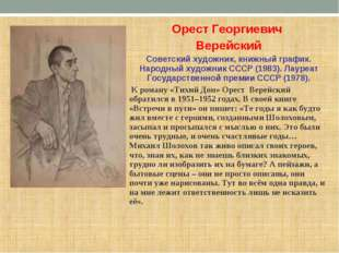 Орест Георгиевич Верейский Советский художник, книжный график. Народный худож