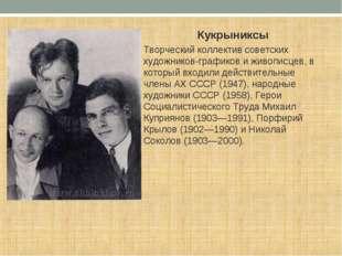 Кукрыниксы Творческий коллектив советских художников-графиков и живописцев, в