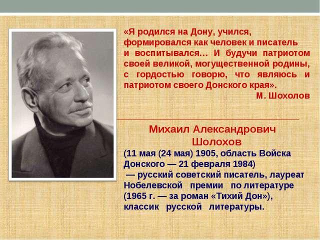 «Я родился на Дону, учился, формировался как человек и писатель и воспитывалс...