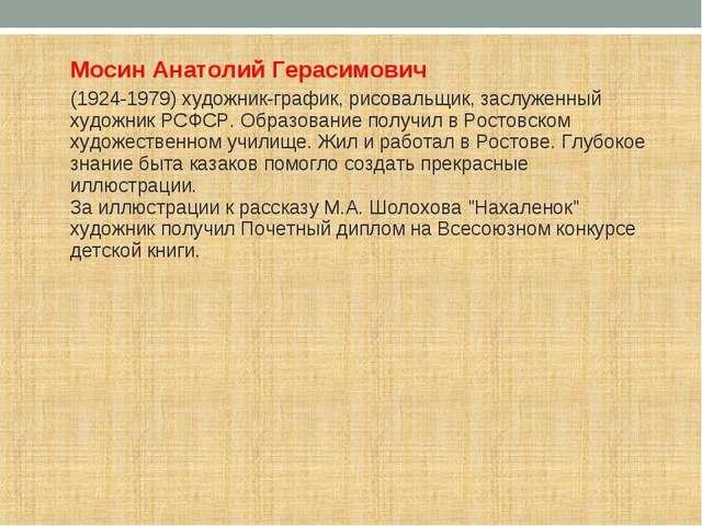 Мосин Анатолий Герасимович (1924-1979) художник-график, рисовальщик, заслужен...
