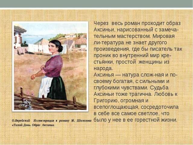 Через весь роман проходит образ Аксиньи, нарисованный с замечательным мастер...