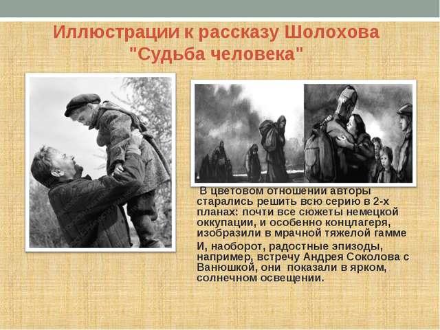 """Иллюстрации к рассказу Шолохова """"Судьба человека"""" В цветовом отношении автор..."""