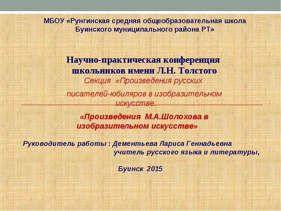 МБОУ «Рунгинская средняя общеобразовательная школа Буинского муниципального р...
