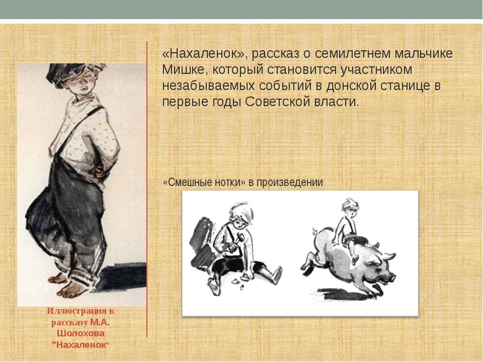 """Иллюстрация к рассказу М.А. Шолохова """"Нахаленок"""" «Нахаленок», рассказ о семил..."""