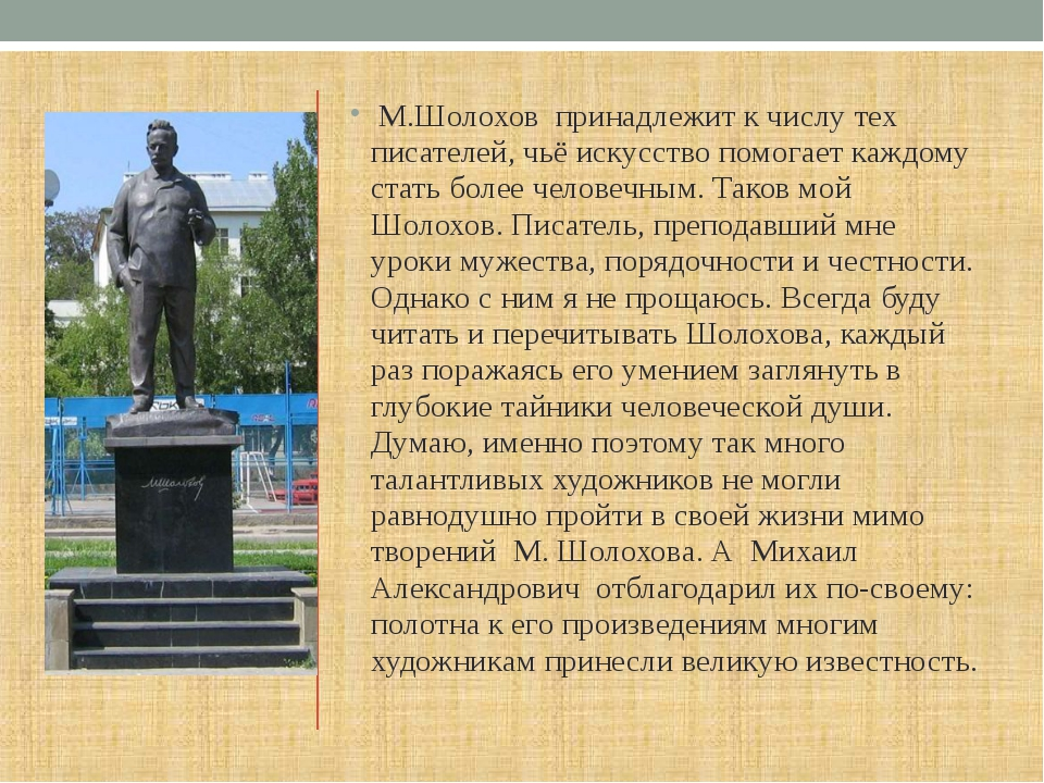 М.Шолохов принадлежит к числу тех писателей, чьё искусство помогает каждому...