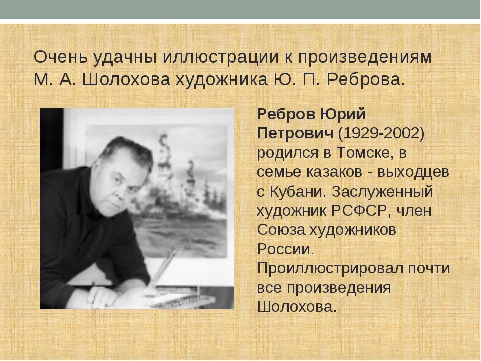 Очень удачны иллюстрации к произведениям М. А. Шолохова художника Ю. П. Ребро...