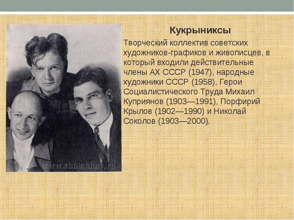 Кукрыниксы Творческий коллектив советских художников-графиков и живописцев, в...