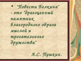 """""""Повести Белкина"""" - это """"драгоценный памятник благородного образа мыслей и т"""