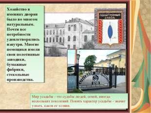 Хозяйство в имениях дворян было во многом натуральным. Почти все потребности