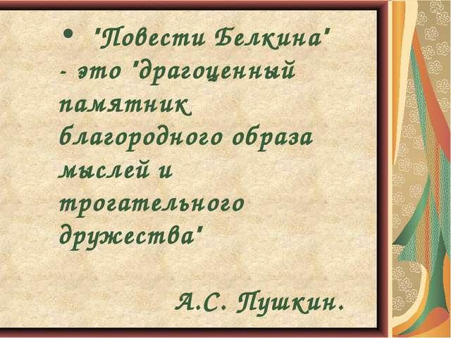 """""""Повести Белкина"""" - это """"драгоценный памятник благородного образа мыслей и т..."""