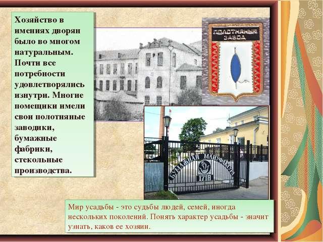 Хозяйство в имениях дворян было во многом натуральным. Почти все потребности...