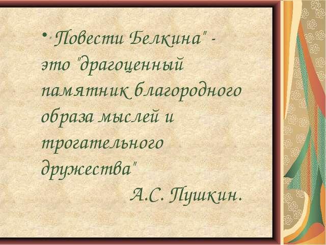 """"""" Повести Белкина"""" - это """"драгоценный памятник благородного образа мыслей и т..."""