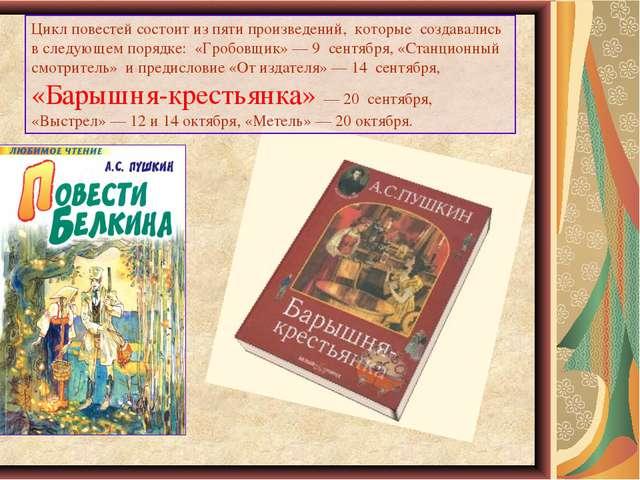 Цикл повестей состоит из пяти произведений, которые создавались в следующем п...